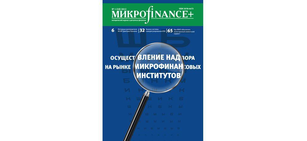 «Микроfinance+» №1-(10)-2012