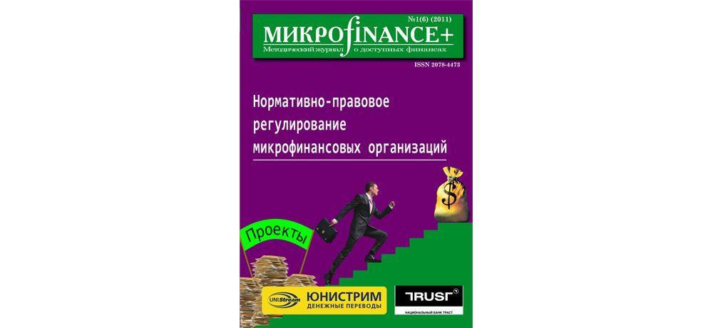«Микроfinance+» №1-(6)-2011