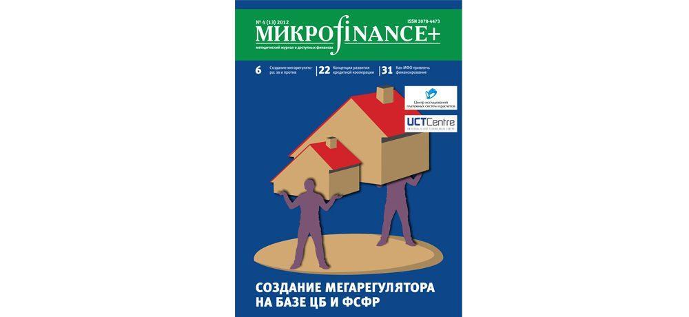 «Микроfinance+» №4-(13)-2012