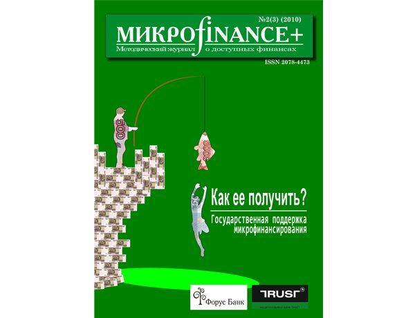 «Микроfinance+» №2-(3)-2010