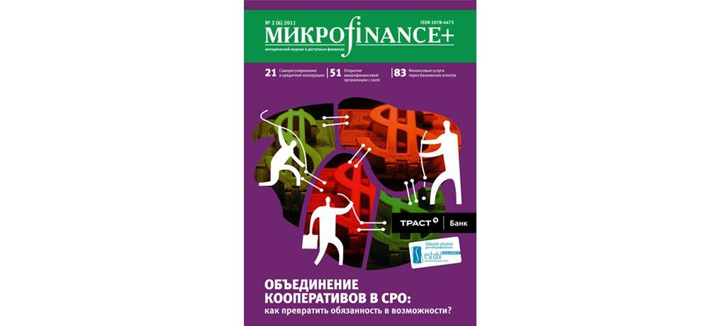 «Микроfinance+» №2-(6)-2011
