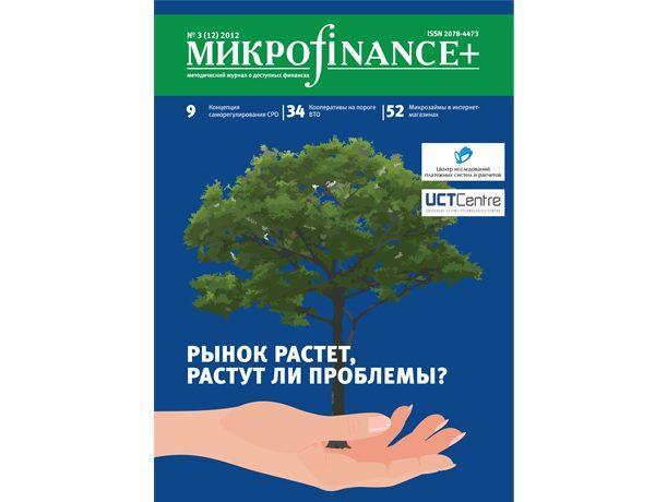 «Микроfinance+» №3-(12)-2012