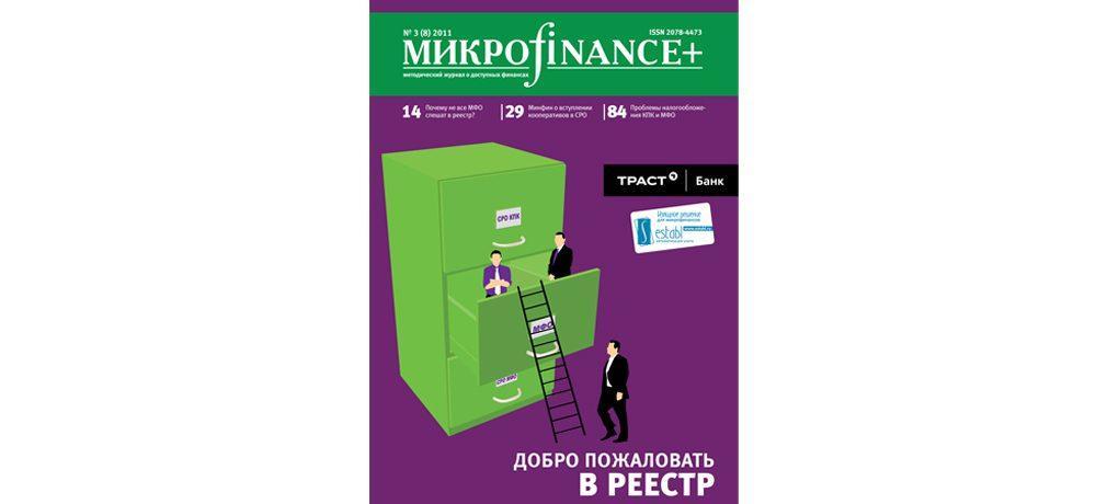«Микроfinance+» №3-(8)-2011