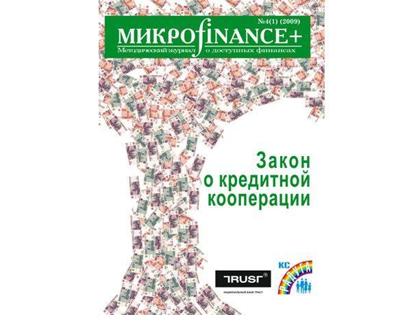 «Микроfinance+» №4-(1)-2009