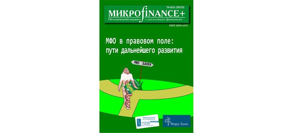 «Микроfinance+» №4-(5)-2010