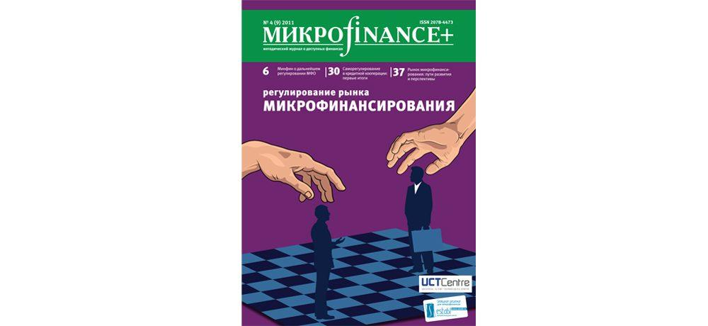 «Микроfinance+» №4-(9)-2011