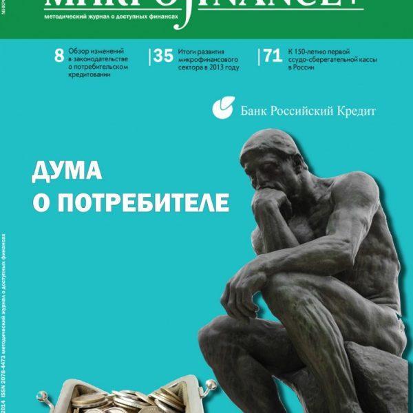 «Микроfinance+» №1(18) 2014