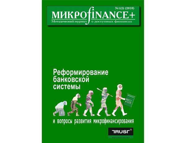 «Микроfinance+» №1(2)-2010