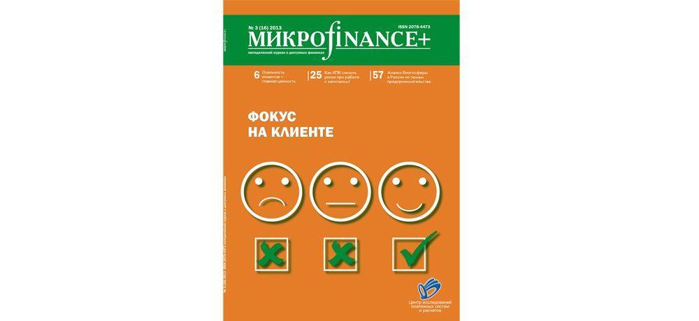 «Микроfinance+» №3 (16) 2013