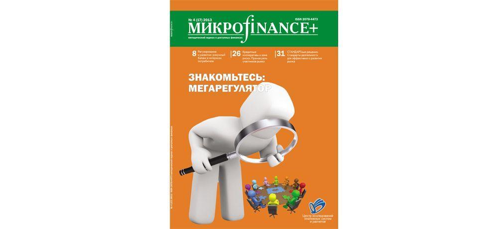 «Микроfinance+» №4 (17) 2013