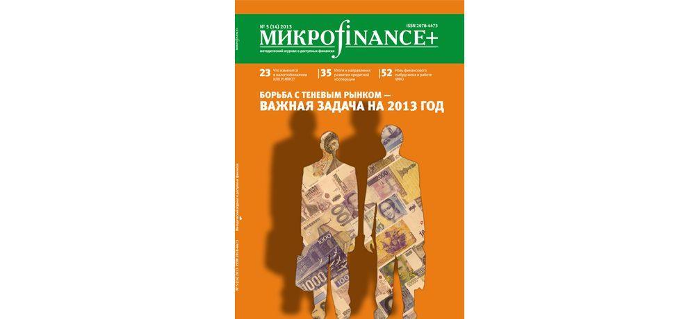«Микроfinance+» №1 (14) 2013