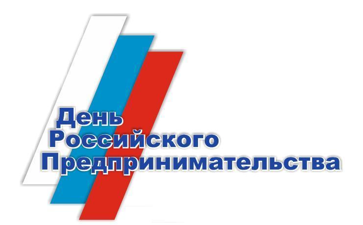 Поздравляем читателей с днём российского предпринимательства!