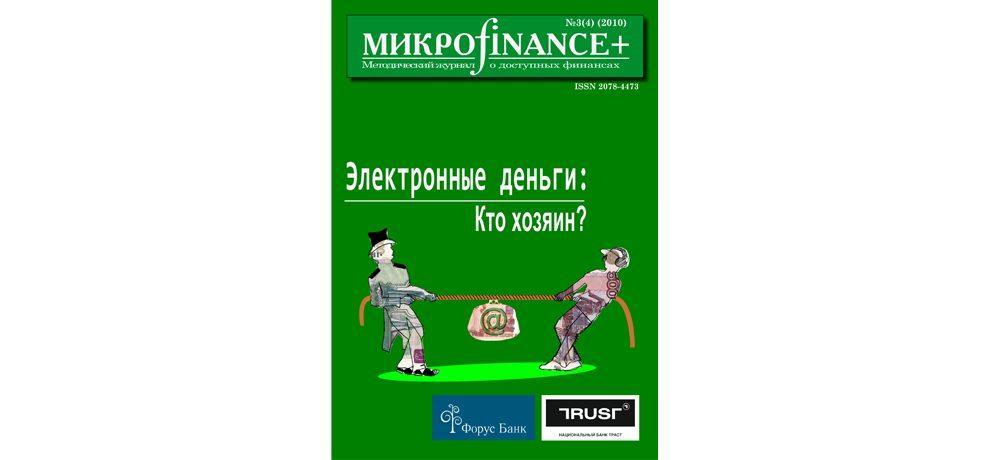«Микроfinance+» №3 (4) 2010