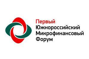 I Южнороссийский Микрофинансовый Форум