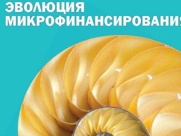 Журнал «Микроfinance+» №4(21) 2014