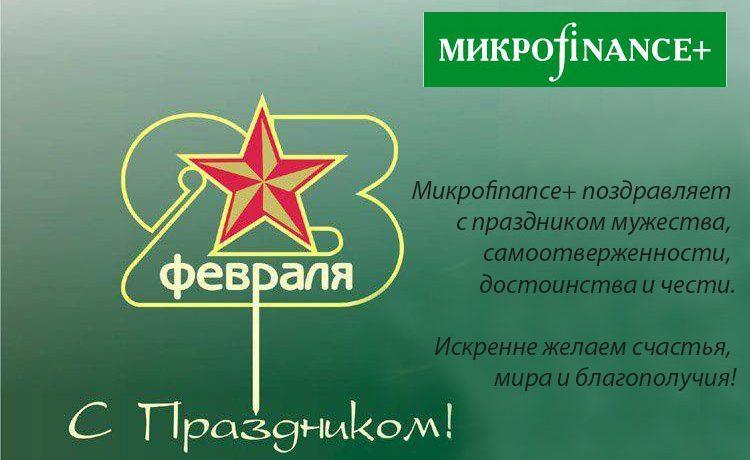 Микроfinance+ поздравляет с праздником мужества, самоотверженности, достоинства и чести!