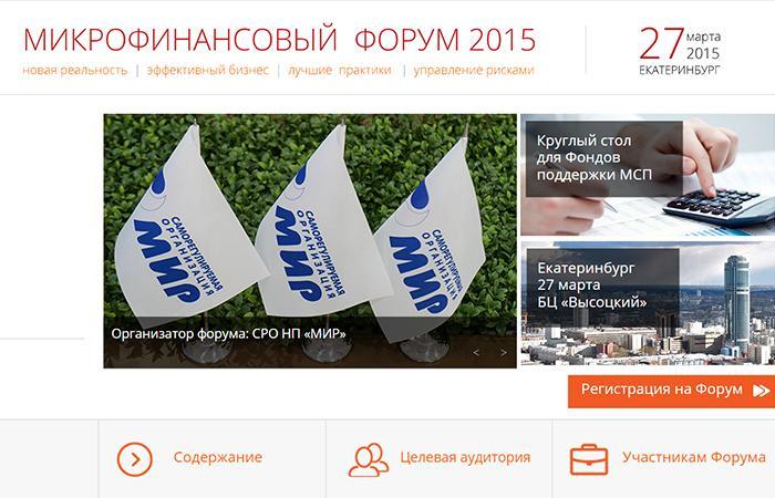 Журнал «Микроfinance+» информационный партнер I микрофинансового бизнес-форума «МФИ-ФОРУМ 2015»