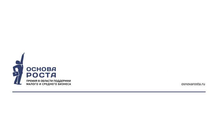 Открыт прием заявок на участие во Всероссийском конкурсе деловой журналистики «Основа Роста»