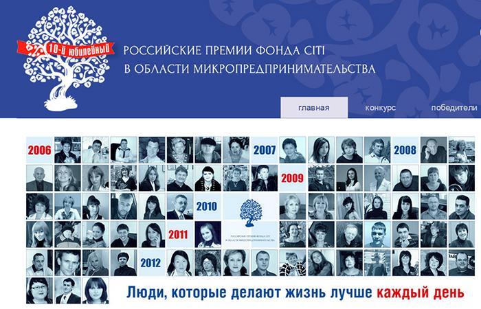 """Церемония награждения победителей десятого юбилейного конкурса """"Российские премии Фонда Citi в области микропредпринимательства"""""""