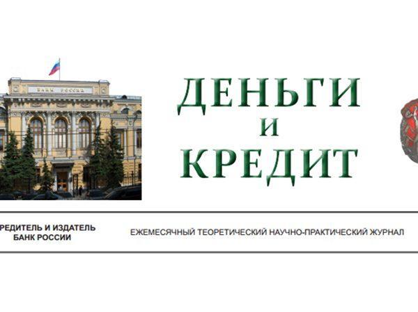 Вопросы развития кредитных бюро в России