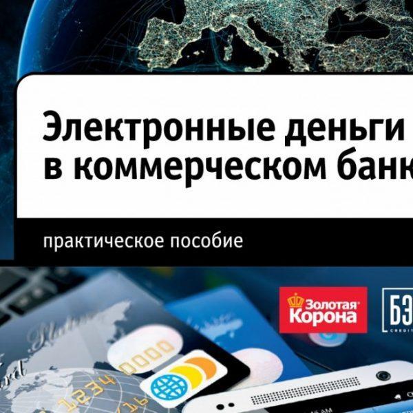 Вышла новая книга «Электронные деньги в коммерческом банке»
