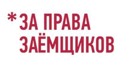 ОНФ в Волгоградской области намерен подключать правоохранителей к наведению порядка на рынке финансовых услуг