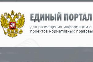 """Внесение изменений в Федеральный закон """"О микрофинансовой деятельности и микрофинансовых организациях"""""""