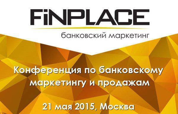 FiNPLACE – конференция по банковскому маркетингу и продажам