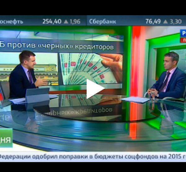 """ЦБ: общественный контроль - способ борьбы с """"черными"""" кредиторами"""