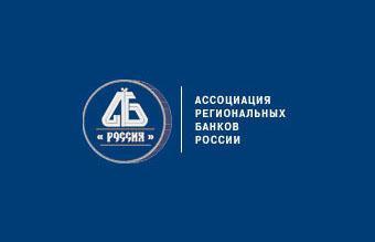 Ассоциация «Россия» провела рабочее совещание по вопросам кредитования малого и среднего бизнеса