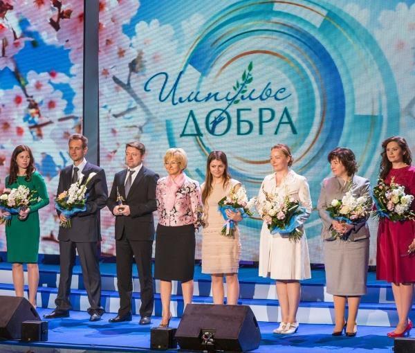 В Москве наградили лауреатов четвертой ежегодной Премии «Импульс добра»