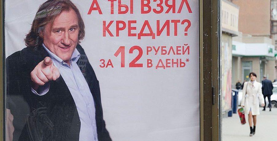 Рекламу потребительских кредитов и займов предлагается запретить