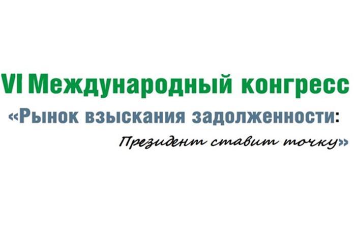 VI Международный конгресс НАПКА