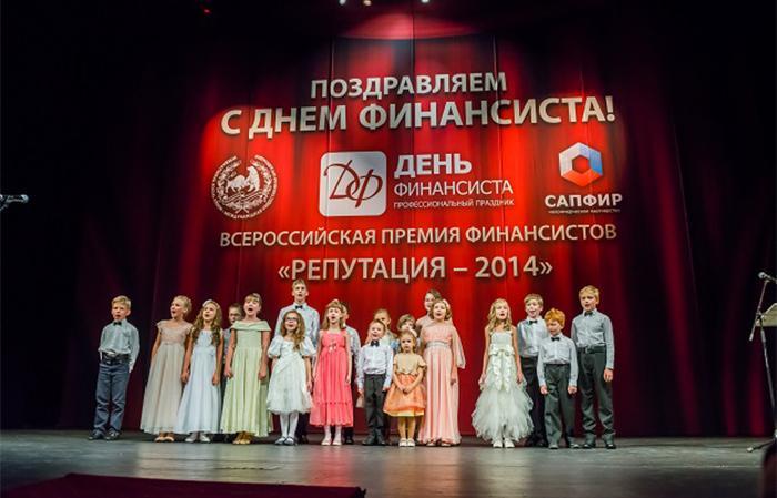 """Набор в сводный детский хор """"ДНЯ ФИНАНСИСТА"""""""