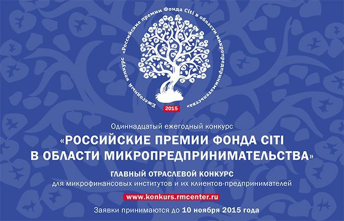 Одиннадцатый конкурс «Российские премии Фонда Citi в области микропредпринимательства» открывает новые возможности