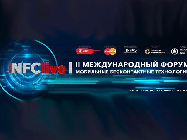 II Международный Форум NFC Live 2015.Мобильные бесконтактные технологии