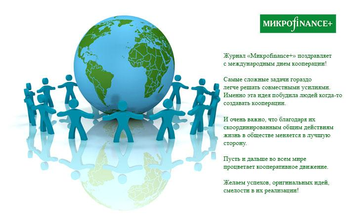 Журнал «Микроfinance+» поздравляет с международным днем кооперации!