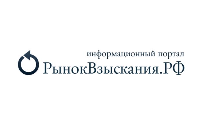 Онлайн-трансляция «Рынок взыскания России: изменения, вызовы, решения»