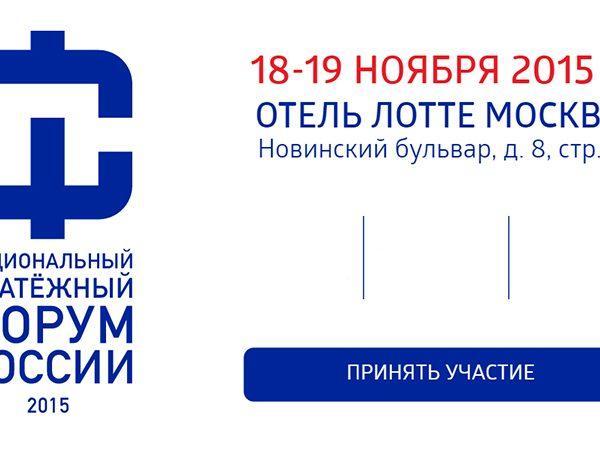 III Национальный платежный форум пройдет в Москве 18-19 ноября