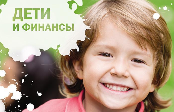 В России проведено первое социологическое исследование проблем финансовой грамотности детей и подростков