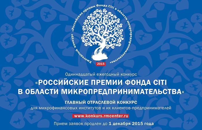 Прием заявок на участие в одиннадцатом конкурсе «Российские премии Фонда Citi в области микропредпринимательства»  продлен до 1 декабря 2015 года
