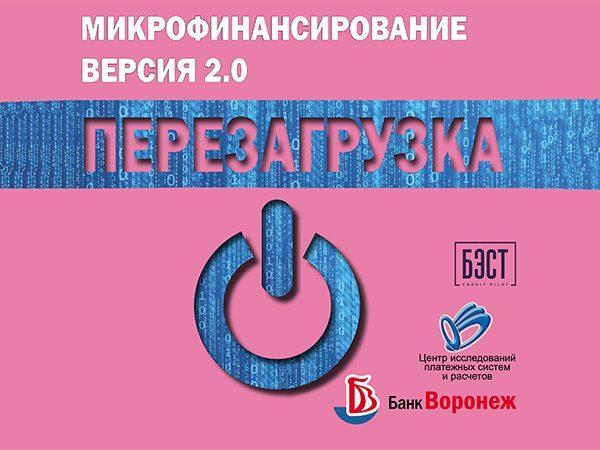 Микроfinance+ № 3(24) 2015
