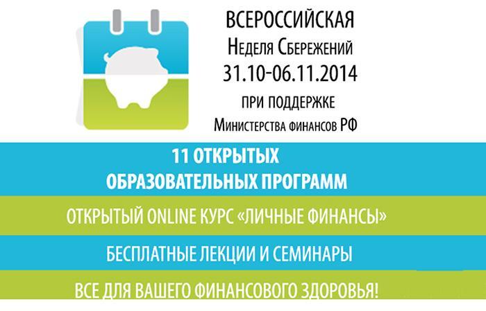 Первый Всероссийский экзамен по финансовой грамотности