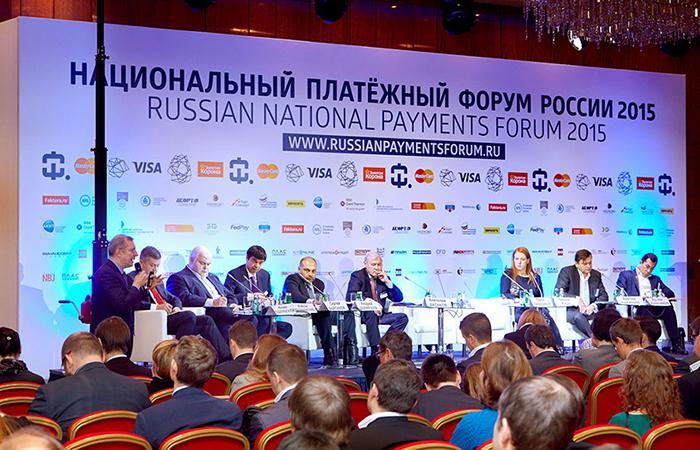 Национальный платежный форум ‑ главная площадка ежегодной встречи всех участников платежной индустрии России