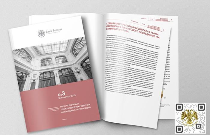 Некредитные финансовые организации: ключевые показатели деятельности