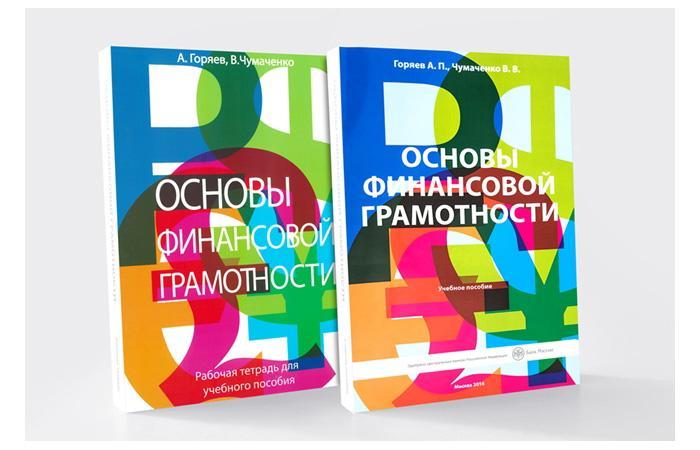 Выпущено учебное пособие «Основы финансовой грамотности»
