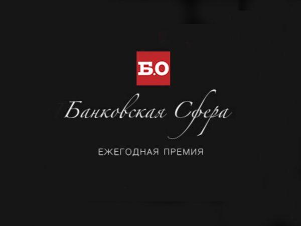 Премия «БАНКОВСКАЯ СФЕРА 2015»