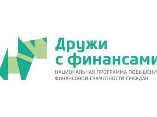 Минфин России приступил к созданию уникальных методических центров по развитию финансовой грамотности