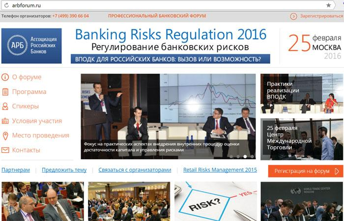 Регулирование банковских рисков – 2016