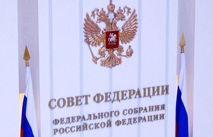 СФ принял постановление о парламентском запросе Председателю ЦБ РФ по вопросу регулирования деятельности МФО